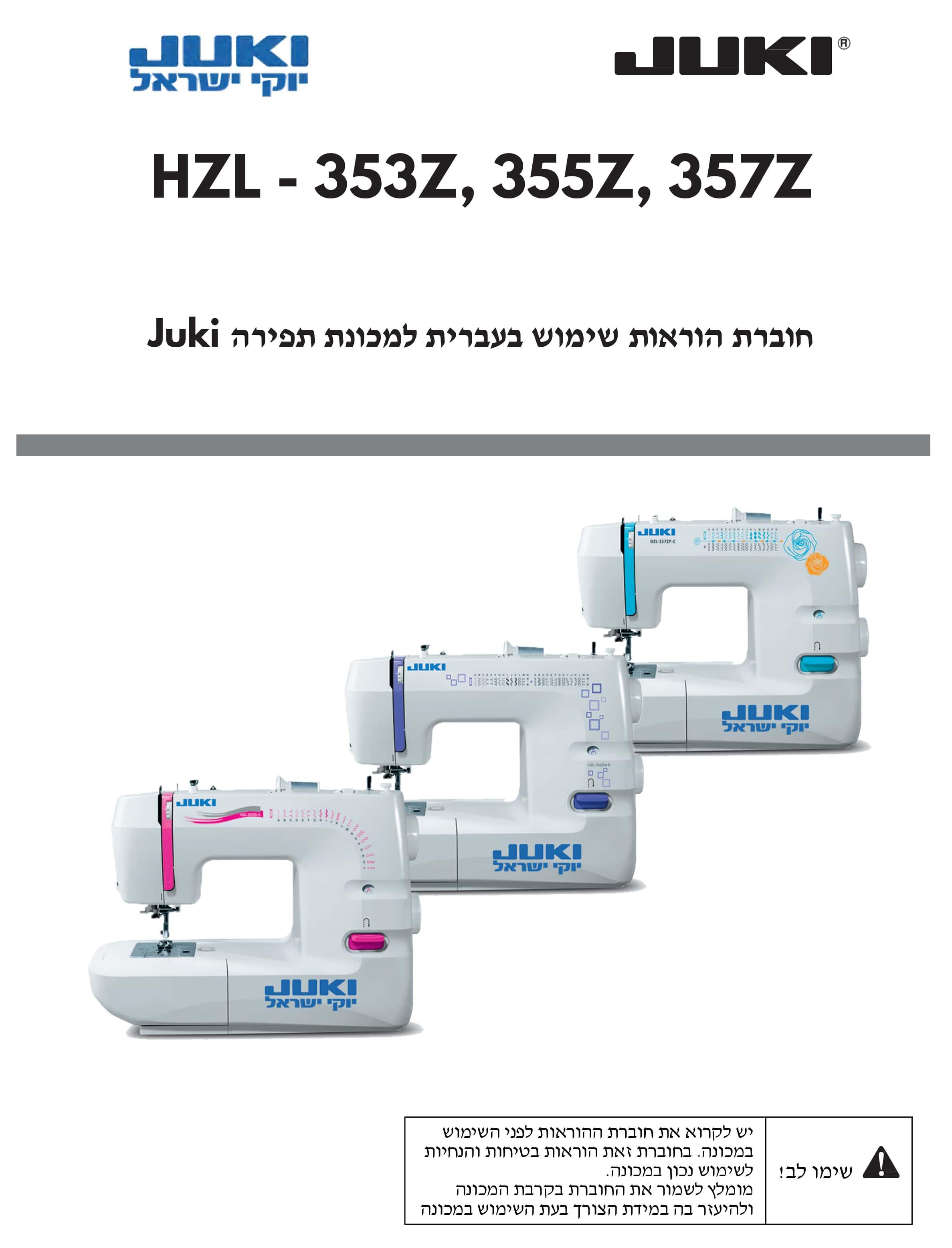 חוברת הדרכה בעברית Juki 353/355/357